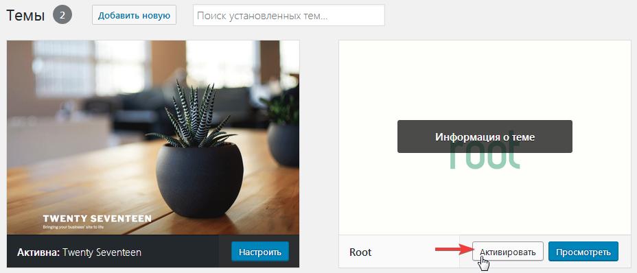 Активация темы Root