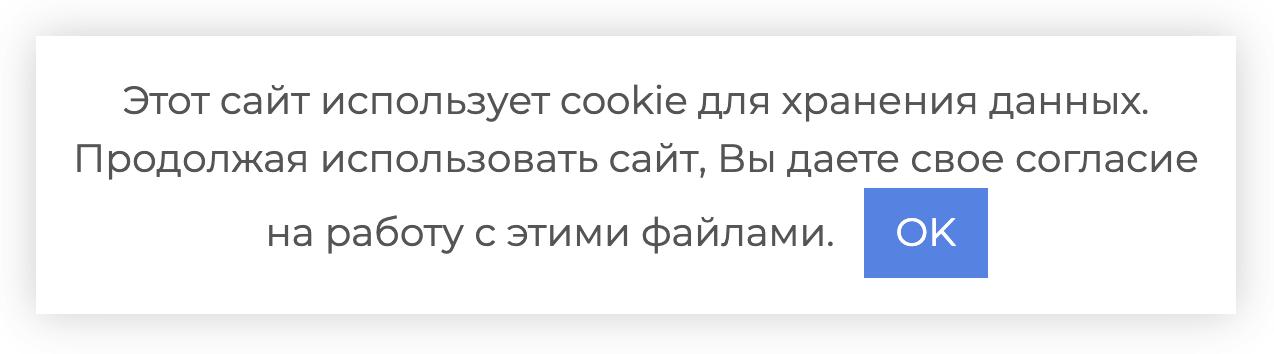 уведомление cookie