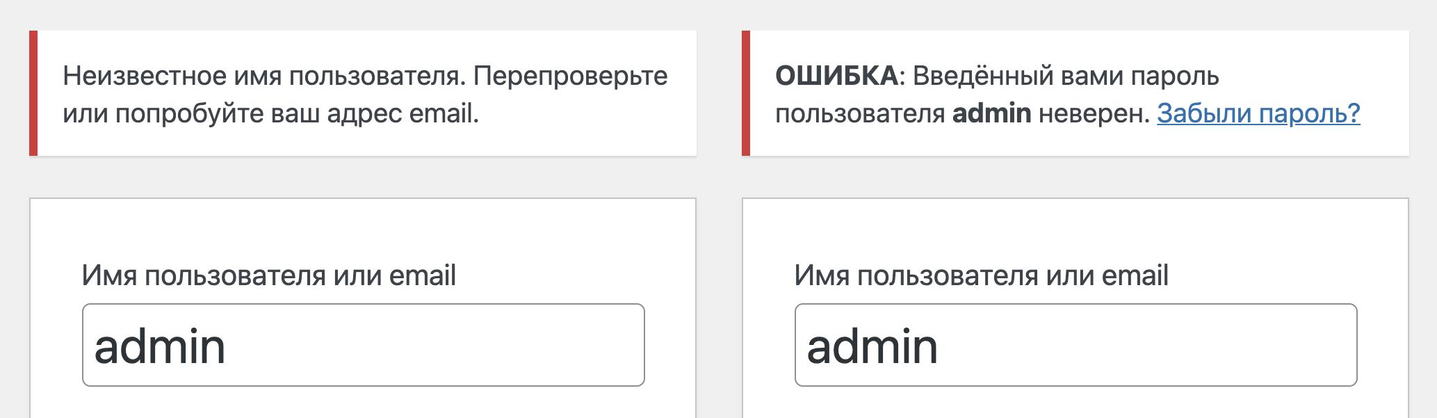 ошибки при входе на сайт